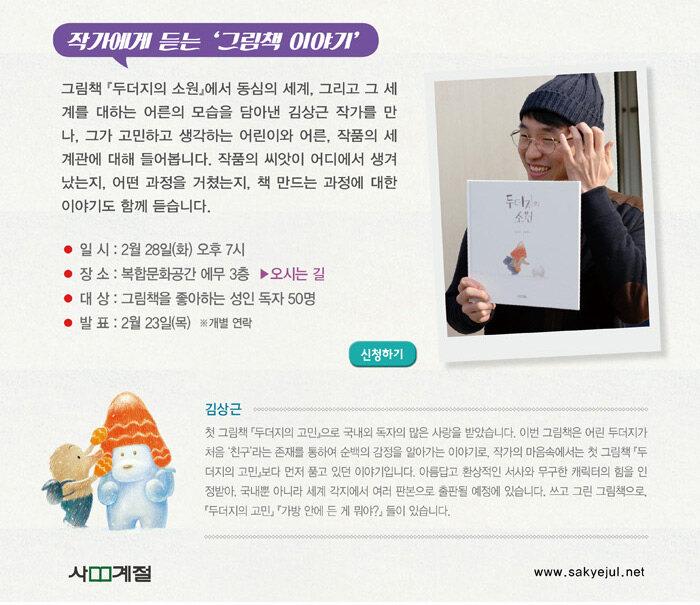 <두더지의 소원> 작가 강연