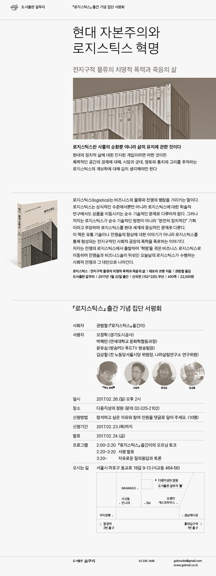 <로지스틱스> 출간기념 집단서평회