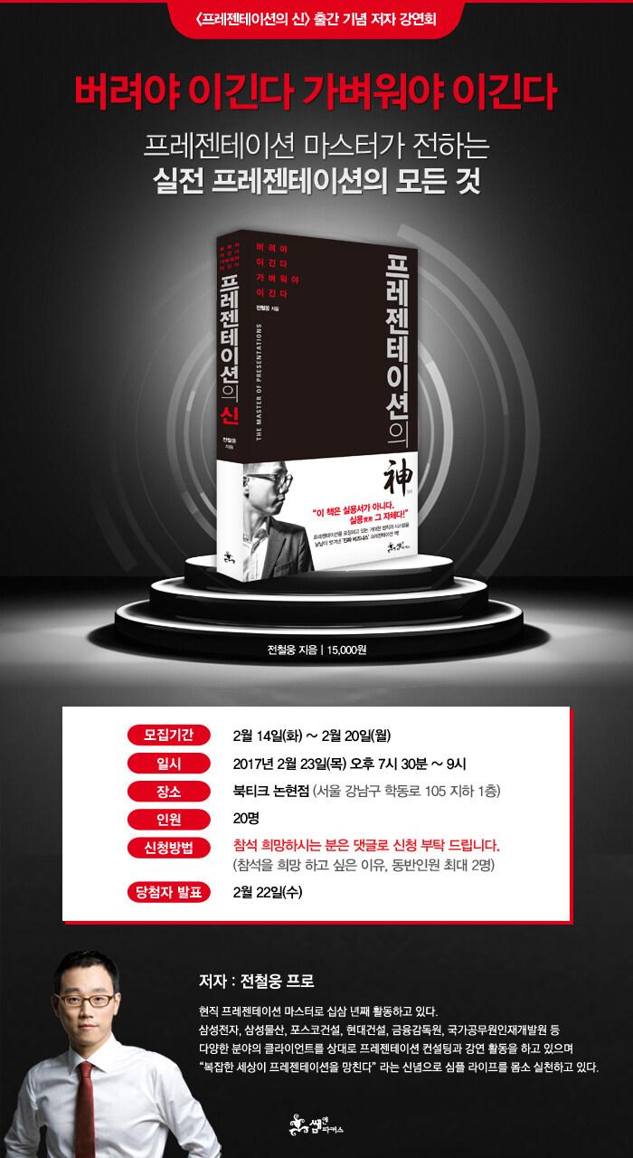 <프레젠테이션의 신> 출간기념 저자 강연회