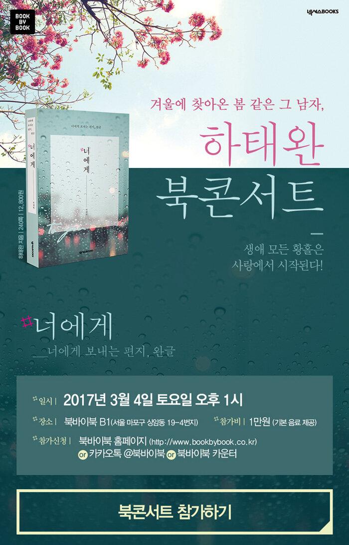 [#너에게] 하태완 북콘서트