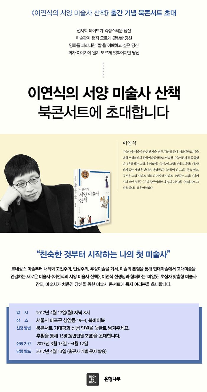 <이연식의 서양 미술사 산책> 출간 기념 북콘서트