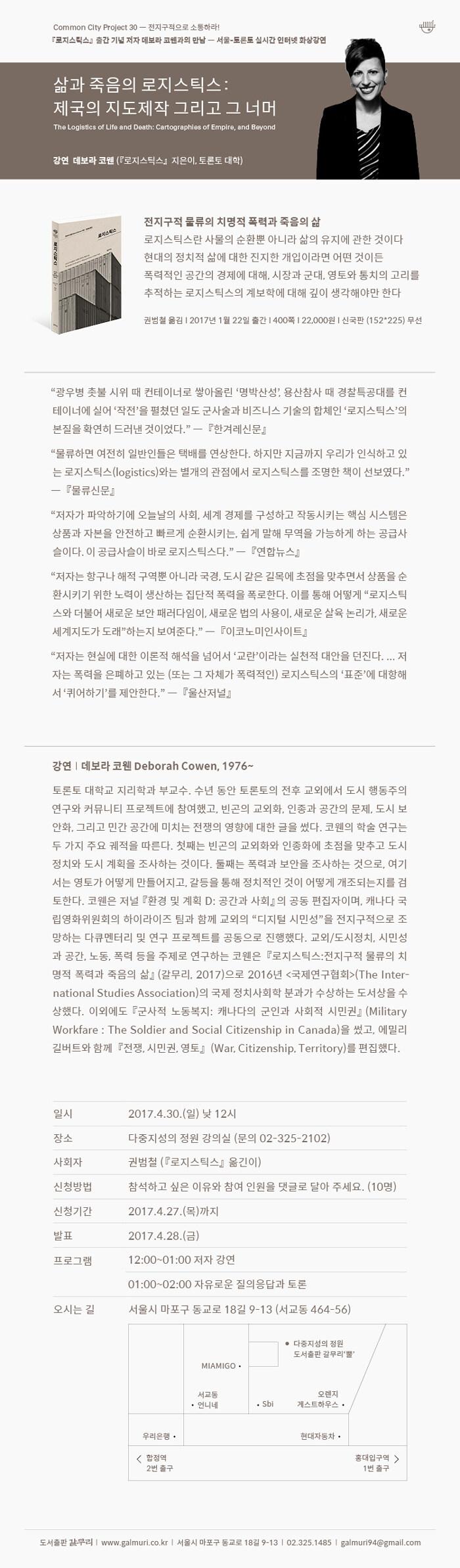 <로지스틱스> 출간기념 저자 화상강연회