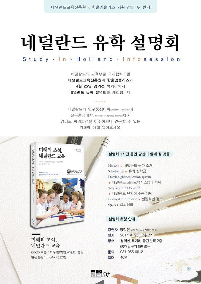 네덜란드교육진흥원 x 한울 <네덜란드 유학 설명회>