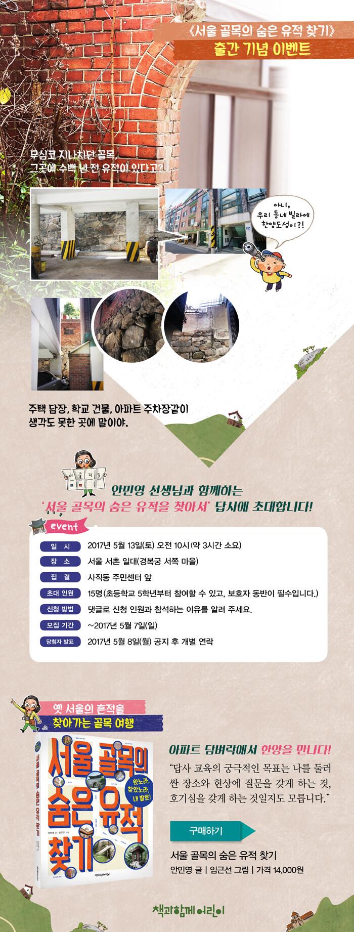 <서울 골목의 숨은 유적 찾기> 출간 기념 저자와 함께하는 답사