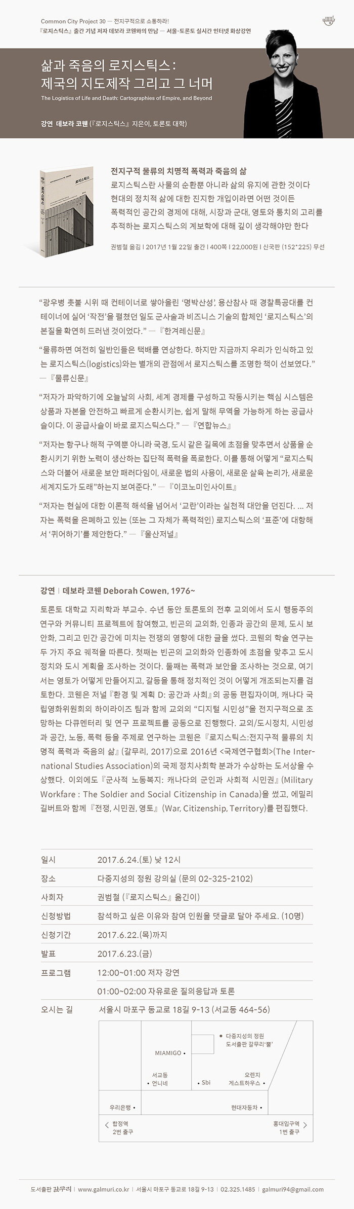 <로지스틱스> 데보라 코웬 강연