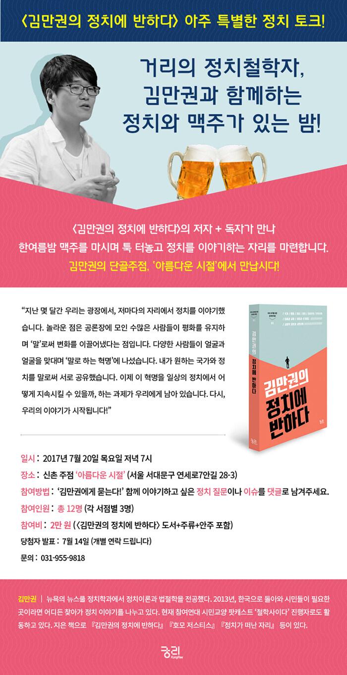 <김만권의 정치에 반하다> 아주 특별한 저자와의 정치 토크