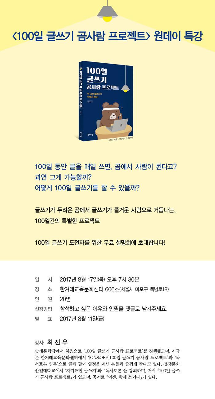 <100일 글쓰기 곰사람 프로젝트> 원데이 특강