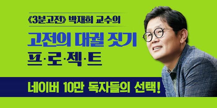 박재희 교수의 고전의 대궐 짓기 프로젝트