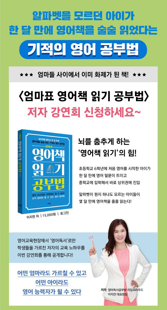 <엄마표 영어책 읽기 공부법> 이지연 저자 강연회