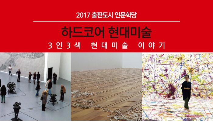 2017 출판도시 인문학당 <하드코어 현대미술> 3인 3색 현대미술 이야기
