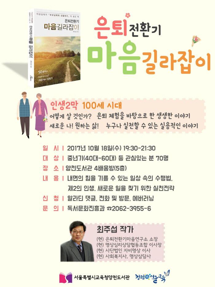 양천도서관 <은퇴전환기 마음길라잡이> 저자 특강