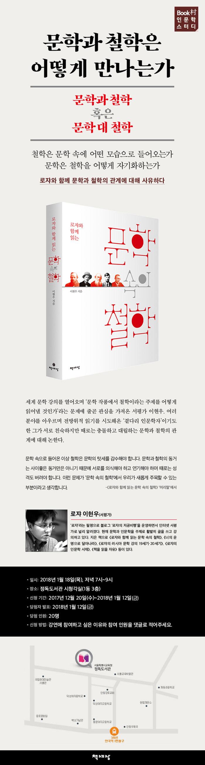 <문학 속의 철학> 로쟈 이현우 저자 강연회