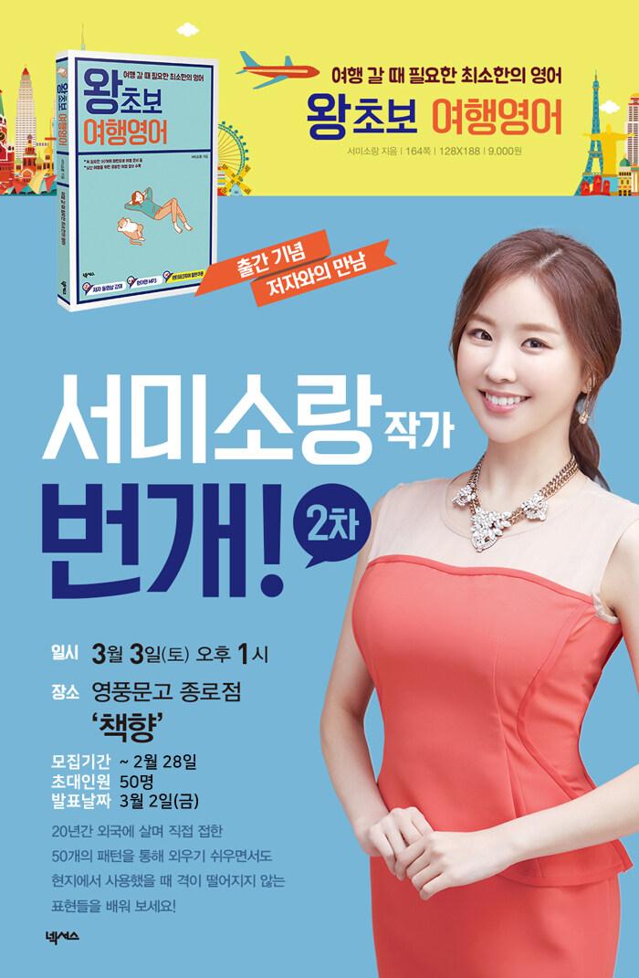 <왕초보 여행영어> 저자 강연회 2차