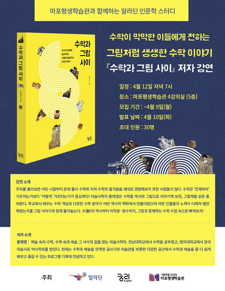 <수학과 그림 사이> 저자 강연회