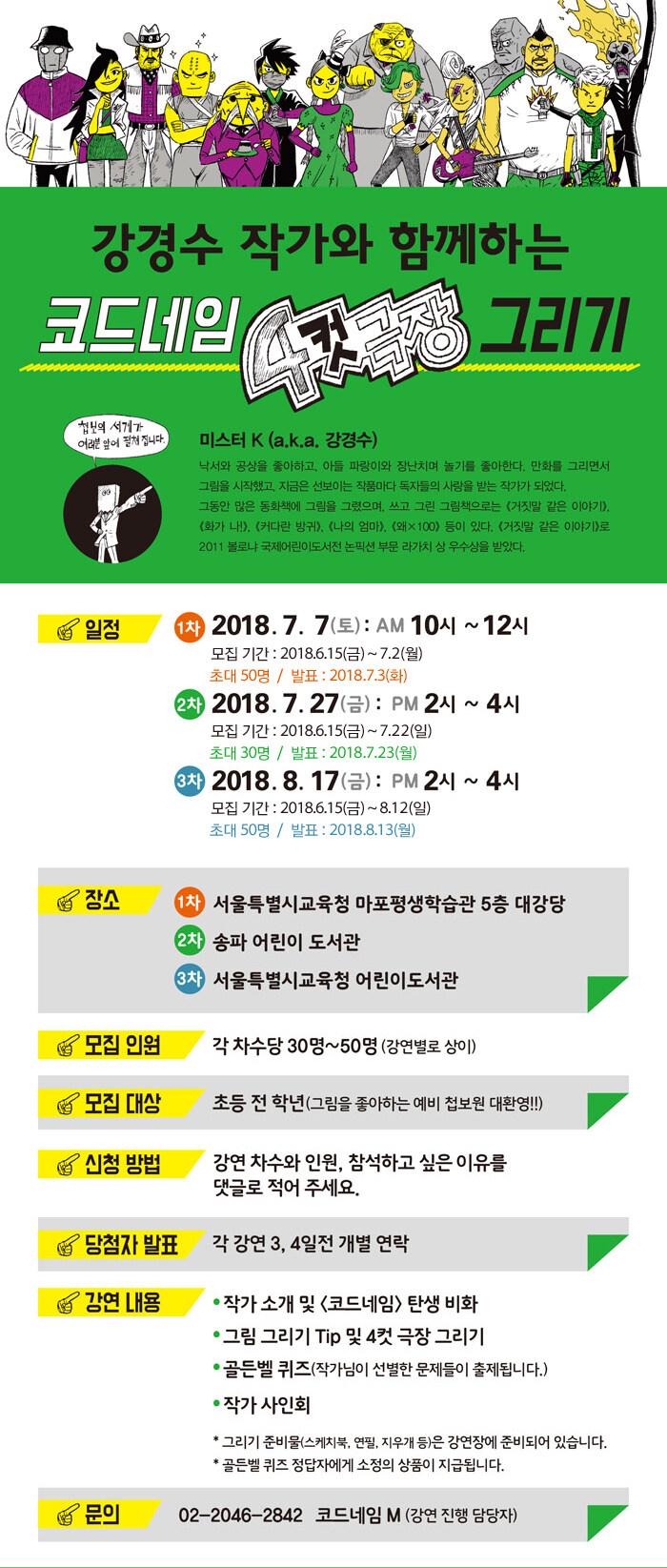 <코드네임 V> 강경수 저자 강연회