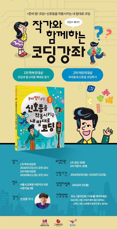<오롯한 당신> 출판기념 북토크