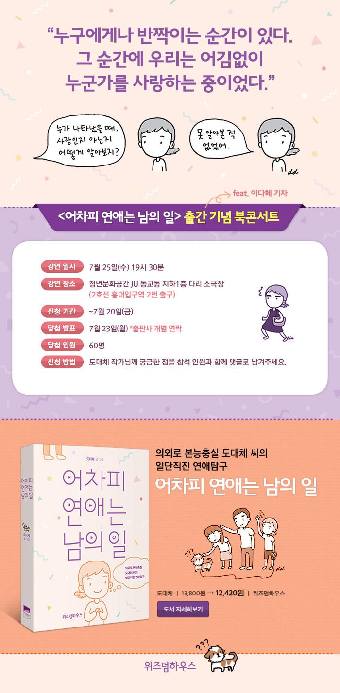 <어차피 연애는 남의 일> 출간 기념 북콘서트