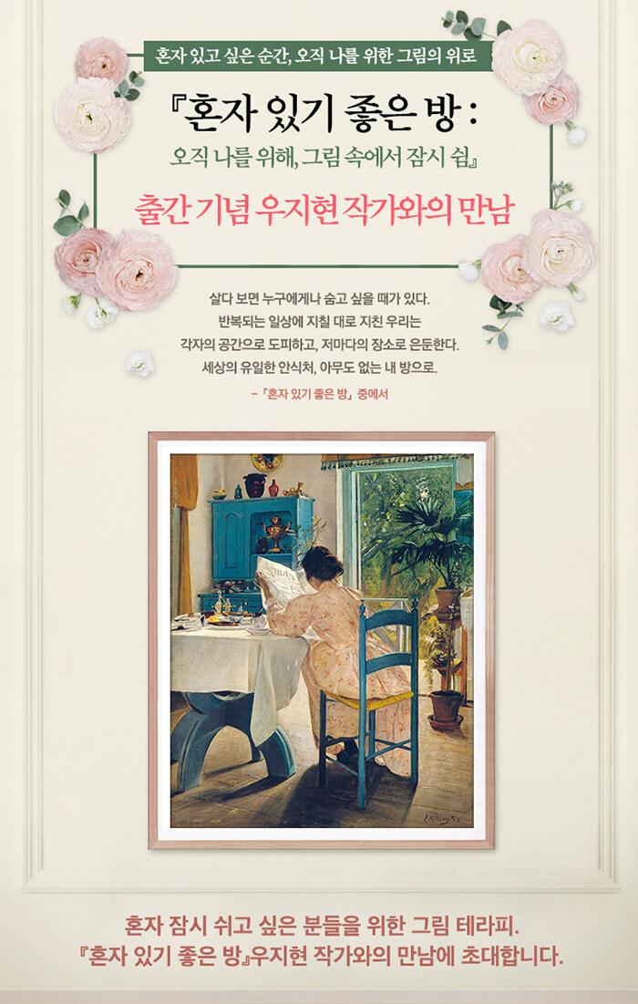 <혼자 있기 좋은 방> 우지현 작가와의 만남