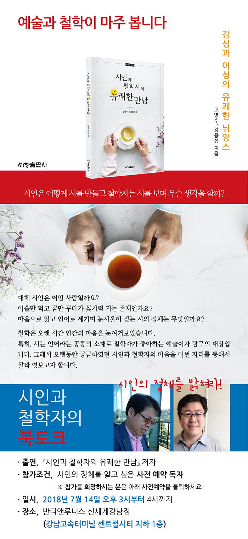 <시인과 철학자의 유쾌한 만남> 출간 기념 북토크
