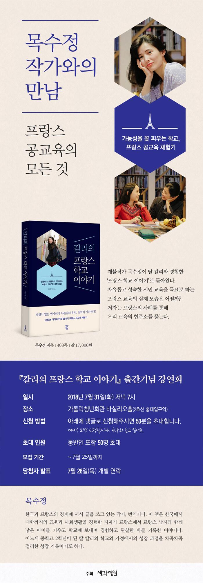 <칼리의 프랑스 학교 이야기> 목수정 작가와의 만남