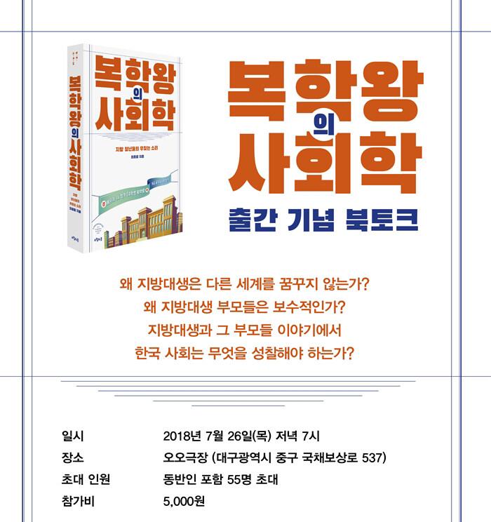 <복학왕의 사회학> 출간 기념 대구 북토크