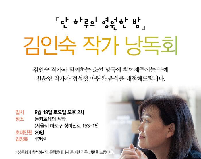 <단 하루의 영원한 밤> 김인숙 작가 낭독회