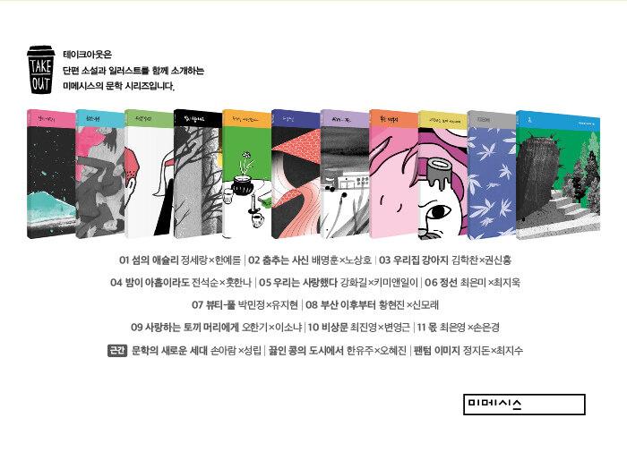 테이크아웃 김학찬X권신홍 작가와의 만남