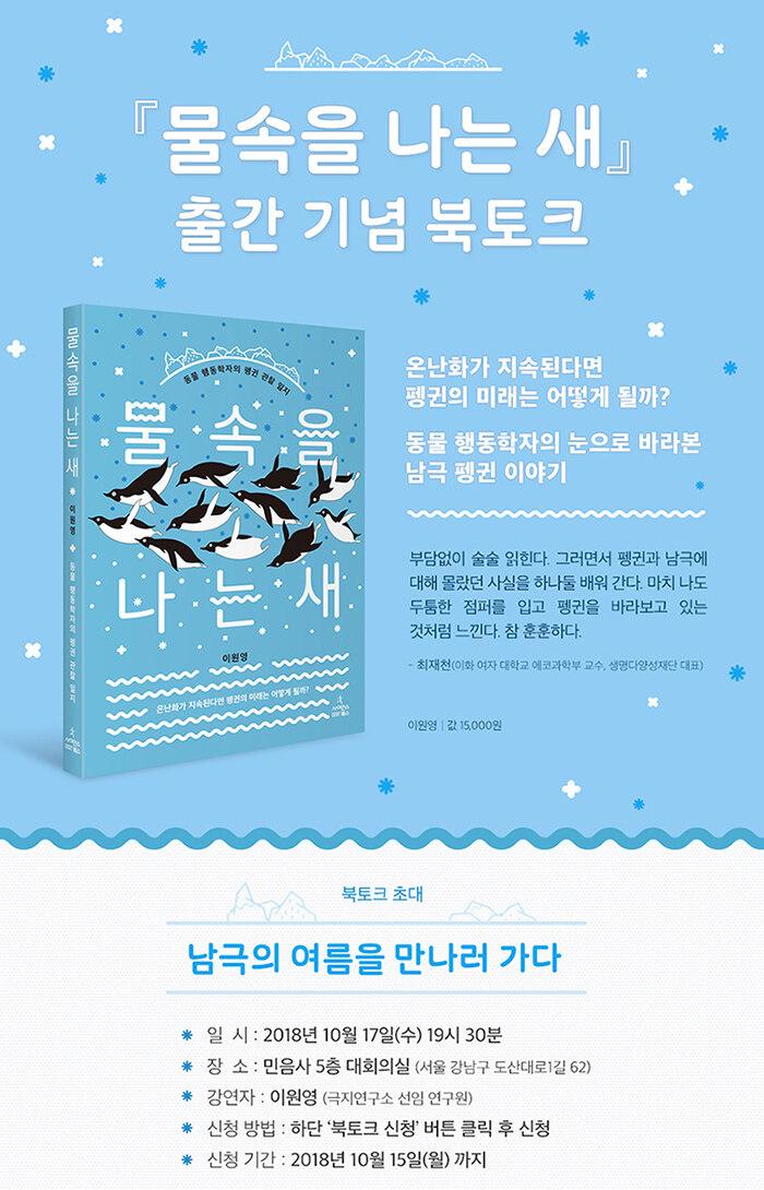 <물 속을 나는 새> 출간 기념 북토크