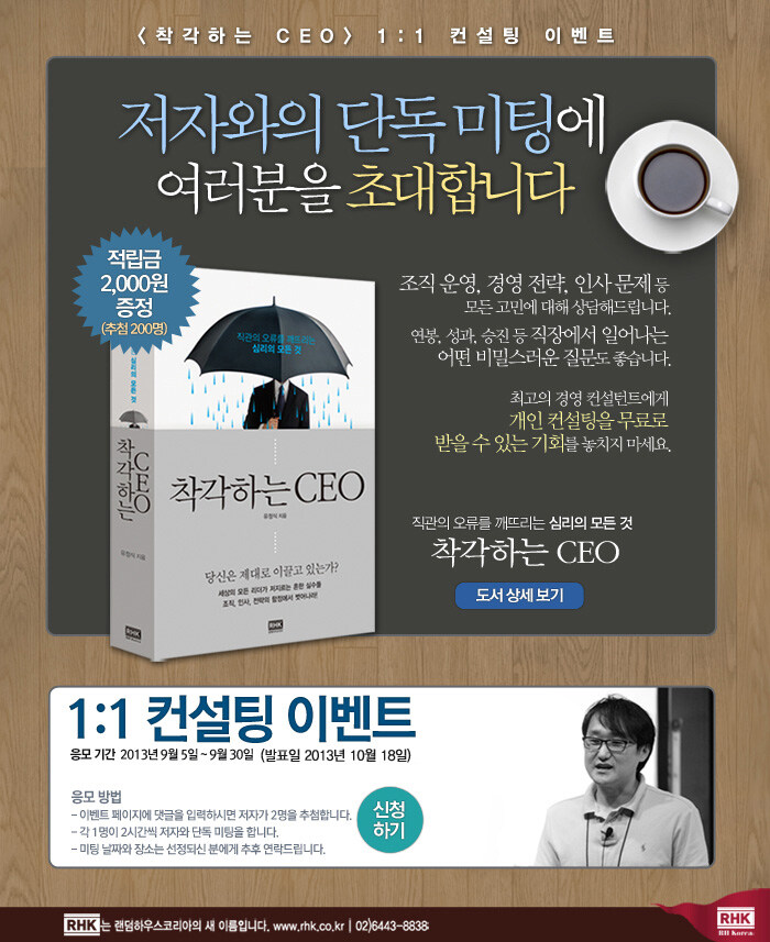 착각하는 CEO 1:1 컨설팅