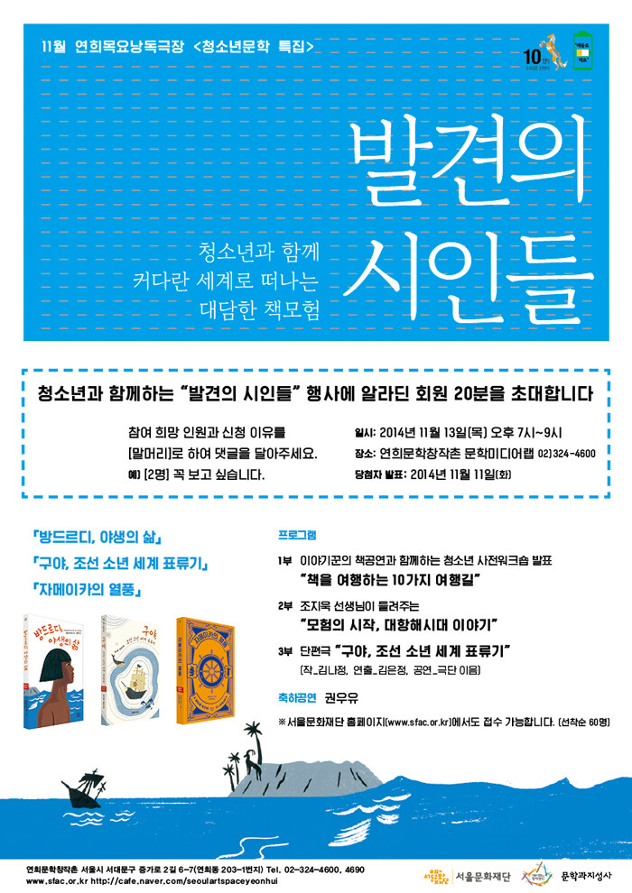 <발견의 시인들> 청소년문학 특집 행사 초대