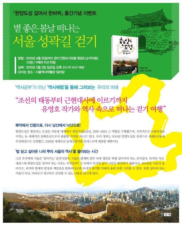 <한양도성 걸어서 한바퀴> 서울 성곽길 걷기