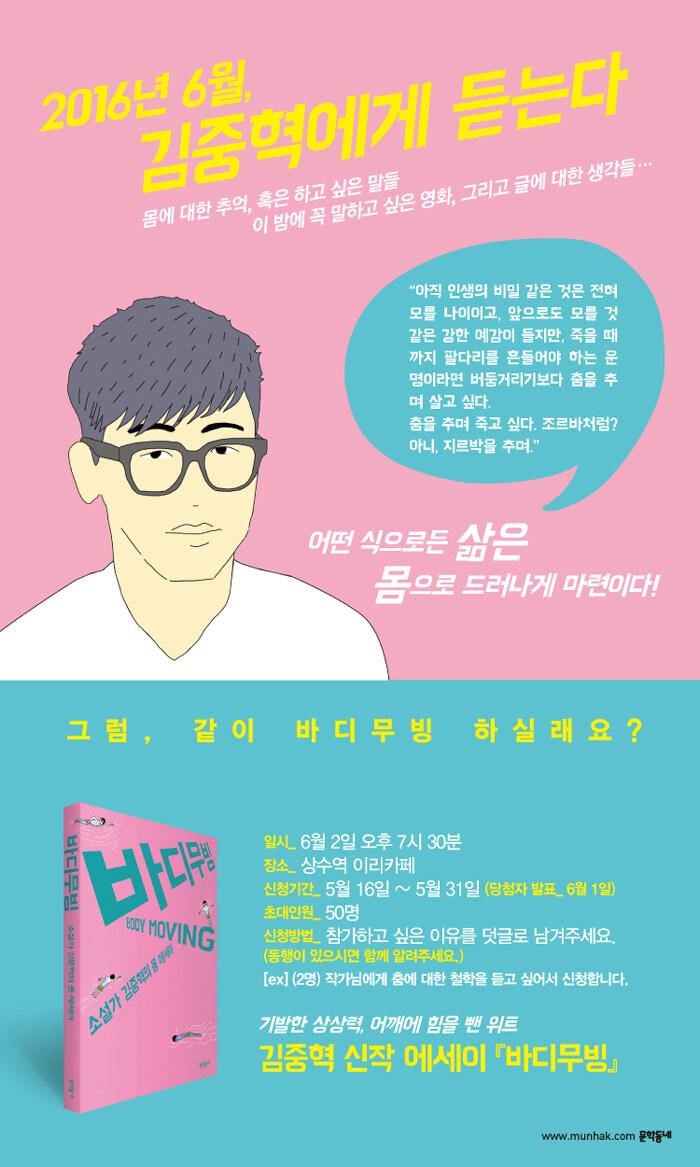 바디무빙 김중혁 작가와의 만남