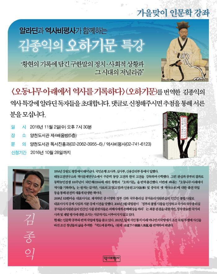 가을맞이 인문학 강좌 - 김종익의 오하기문 특강
