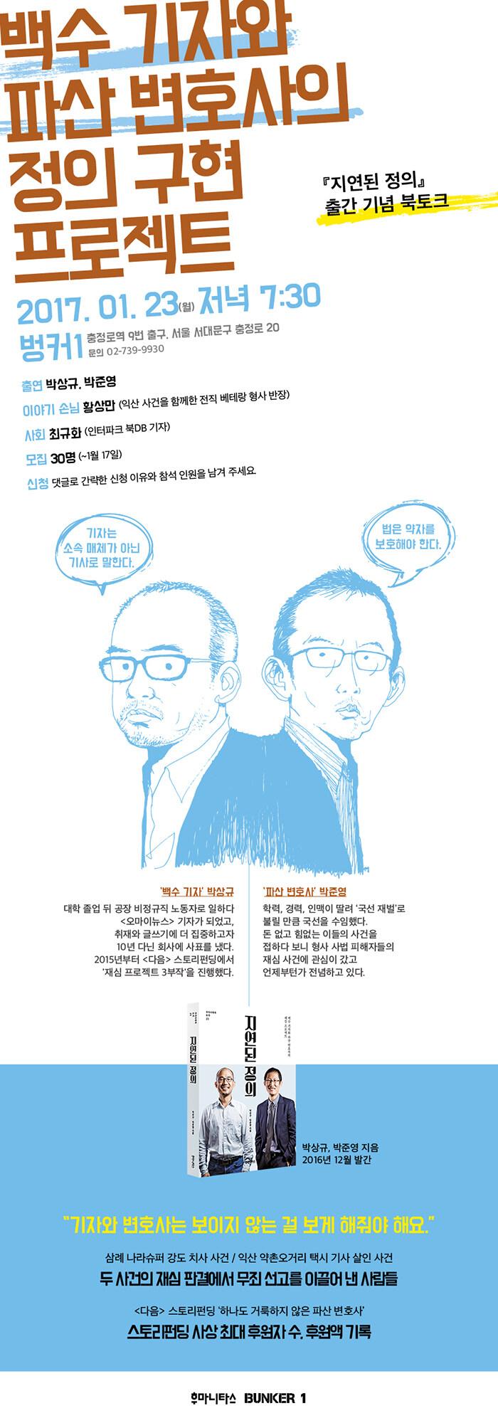 <지연된 정의> 출간 기념 북토크