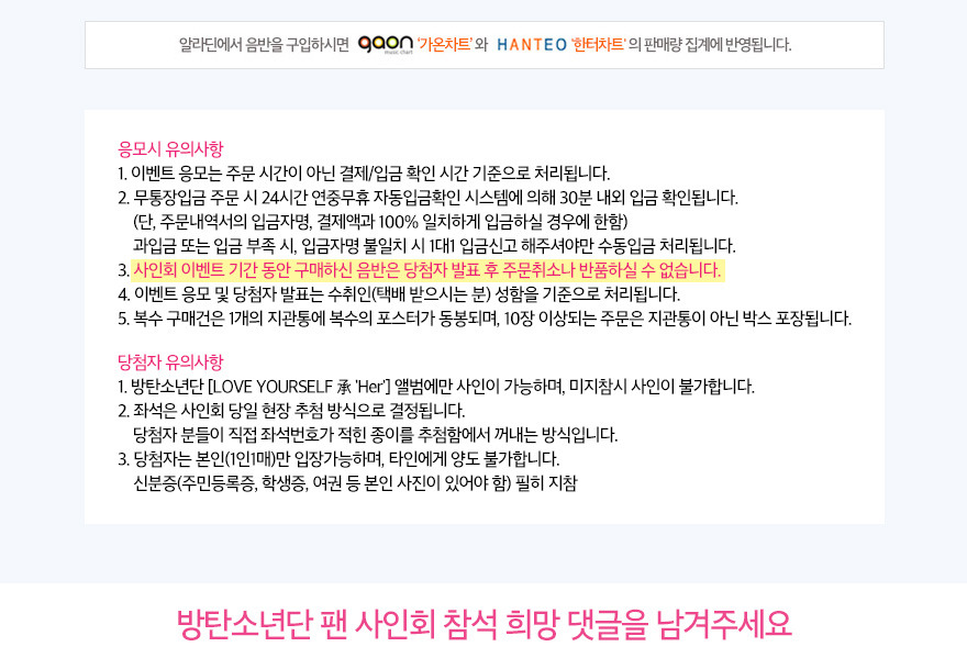 방탄소년단 사인회 초대이벤트