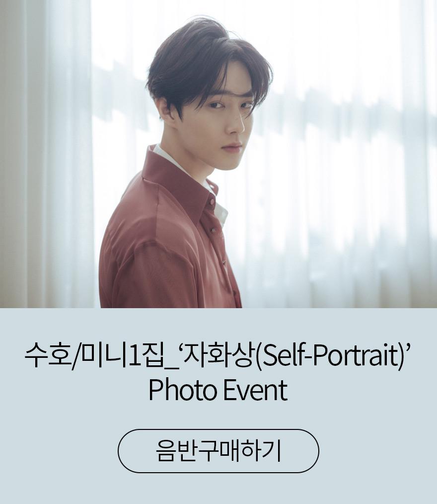 수호 미니 1집 자화상(Self-Portrait)  구매 이벤트
