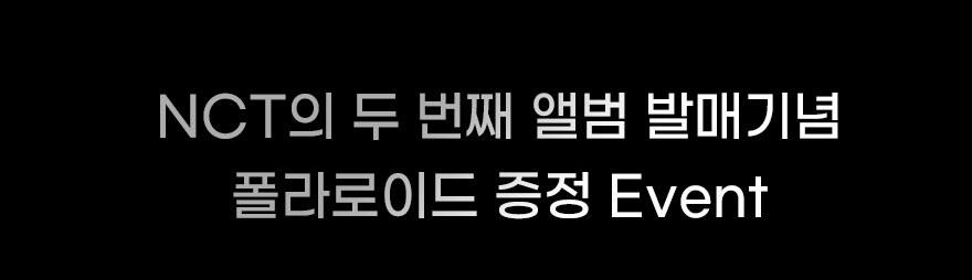 NCT 2020 정규 앨범