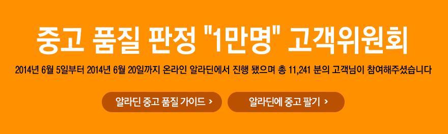 중고 품질판정 고객위원회 제2차