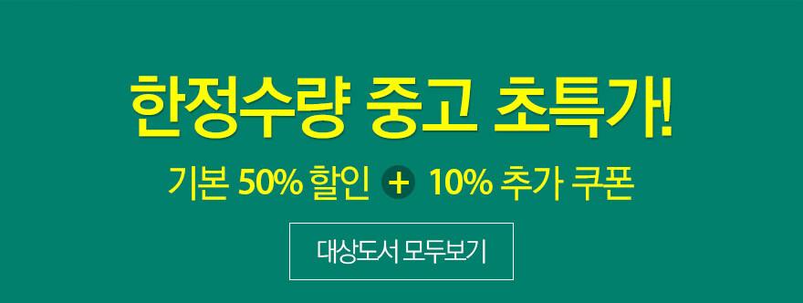 한정수량 초특가 기본50%할인 + 10% 추가 쿠폰