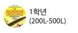 (200L-500L)