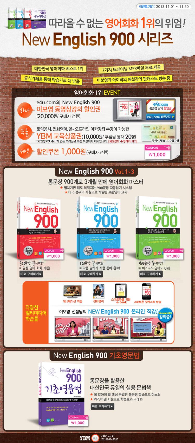 YBM New English 900 시리즈 11월 이벤트