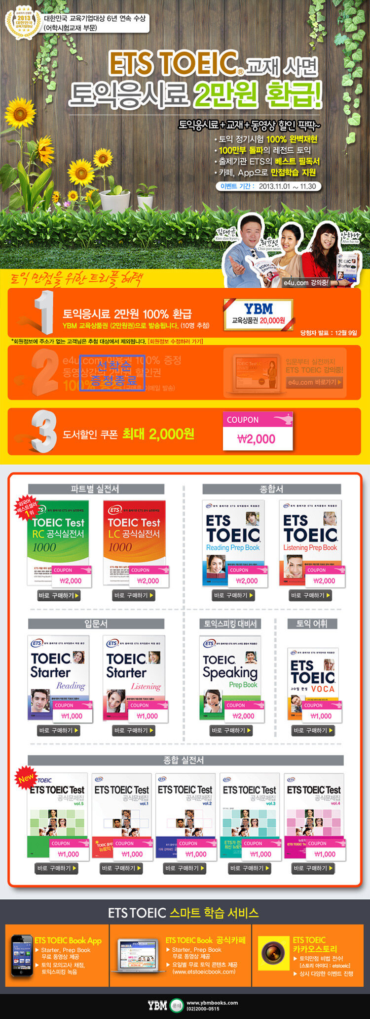 YBM ETS TOEIC 공식 수험서 11월 이벤트
