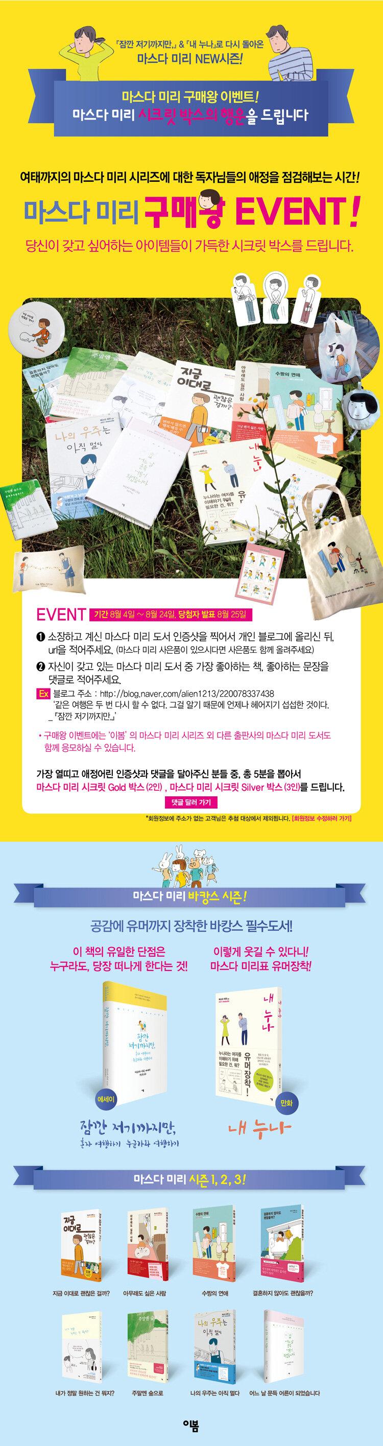 이봄&애니북스 마스다 미리 구매왕 이벤트
