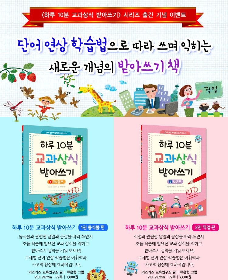 <하루 10분 교과상식 받아쓰기>, 1, 2권 출간 기념 이벤트