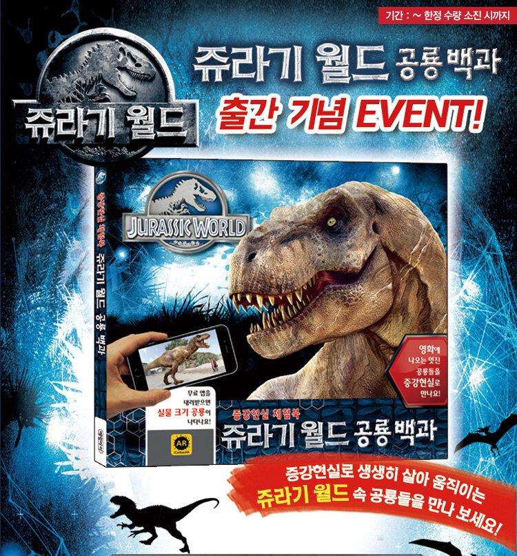 <쥬라기 월드 공룡 백과> 출간 기념 이벤트