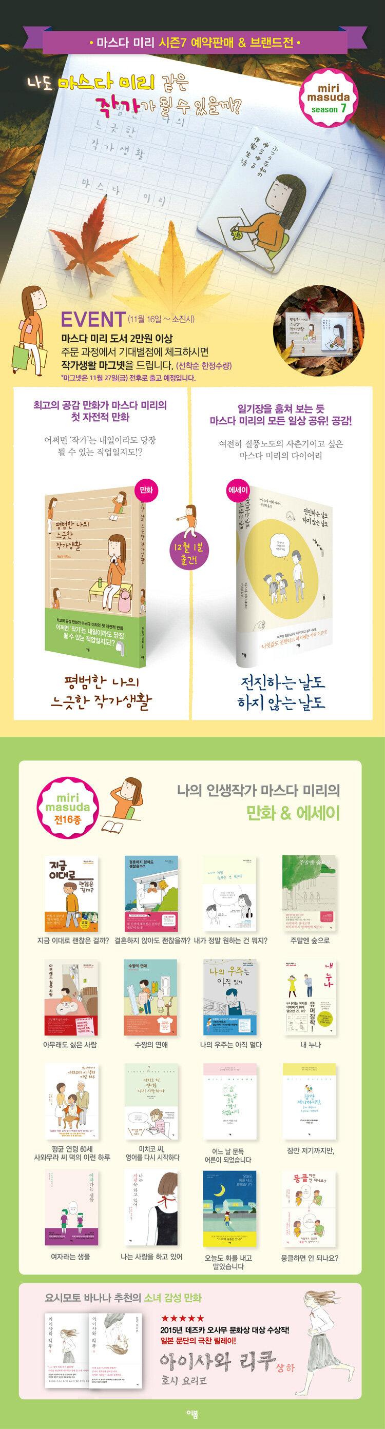 이봄 마스다 미리 시즌7 예약판매 & 브랜드전