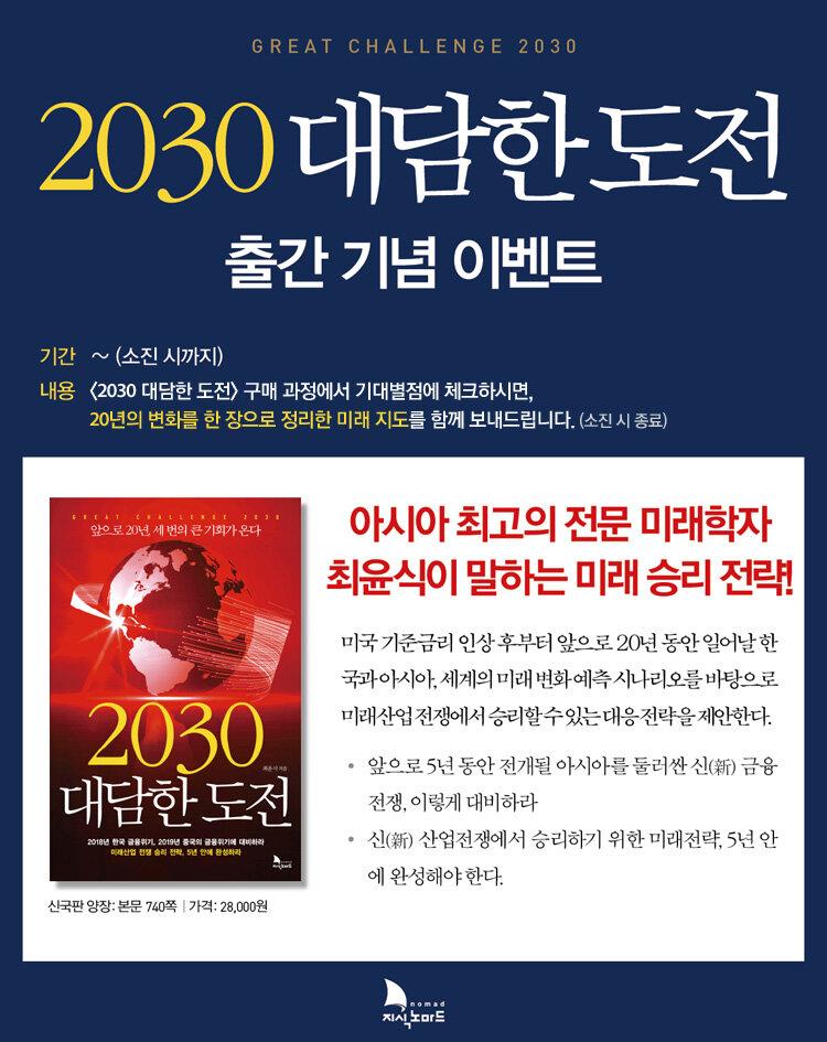 <2030 대담한 도전> 출간 기념 이벤트