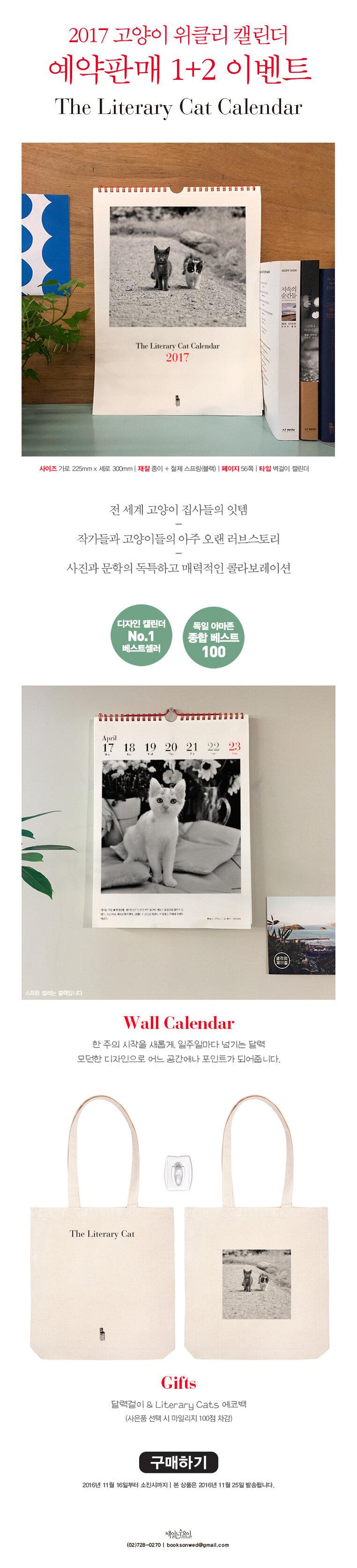 <2017 고양이 위클리 캘린더> 예약판매 1+2 이벤트