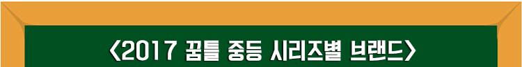 2017 꿈틀 중등 시리즈별 브랜드 교재 가이드