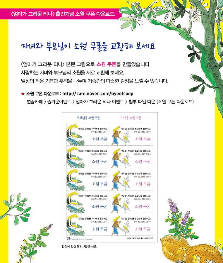 <엄마가 그리운 티나> 출간 기념 소원 쿠폰 이벤트